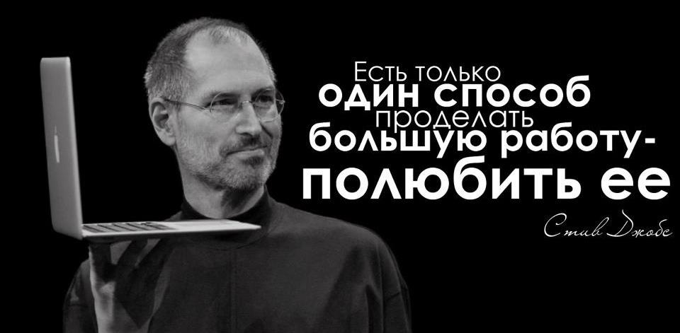 Стив Джобс с ноутбуком.