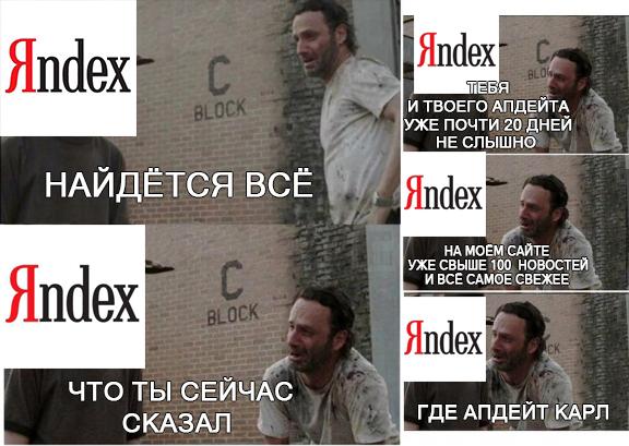 Правильные апдейты Яндекса и как часто они выходят