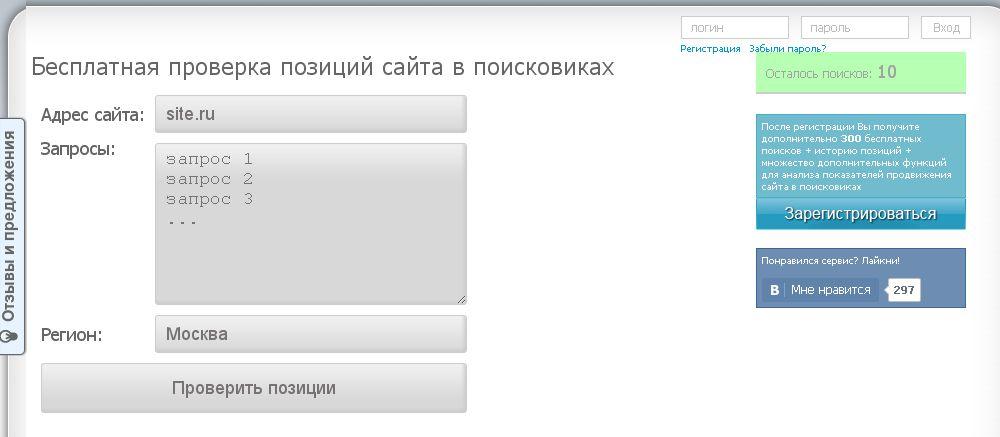 Как проверить позицию сайта по ключевым словам: ТОП-20 сервисов