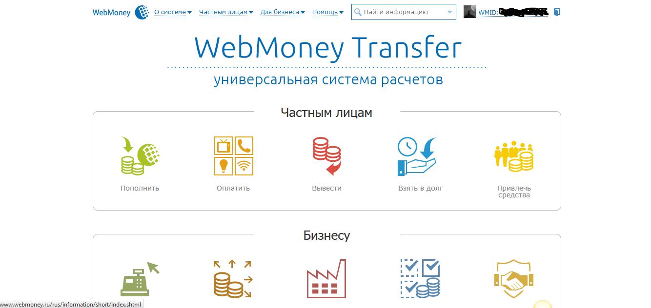Вебмани кошелек регистрация: как открыть кошелек вебмани (Webmoney) бесплатно