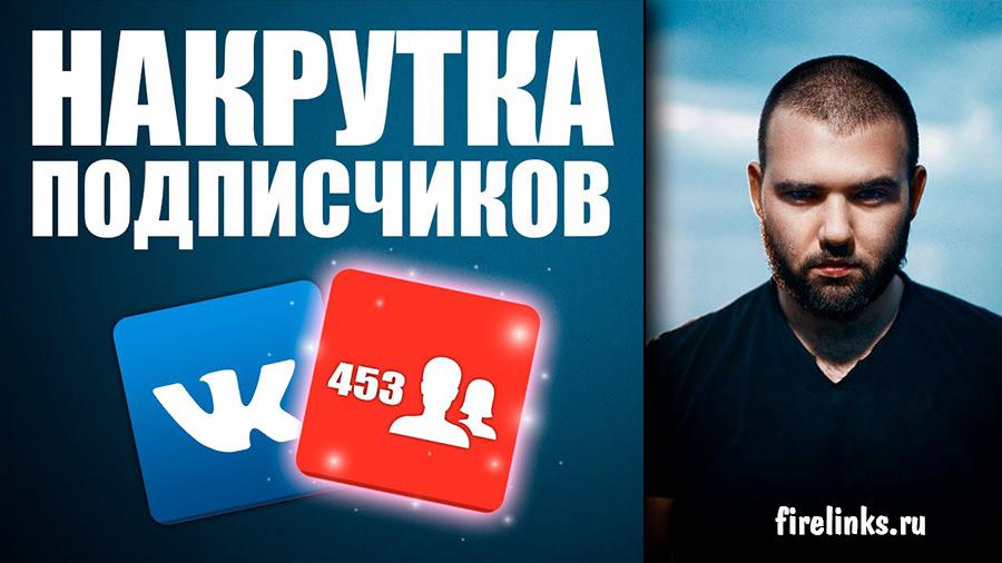 Лучшие программы для накрутки подписчиков в группу ВКонтакте