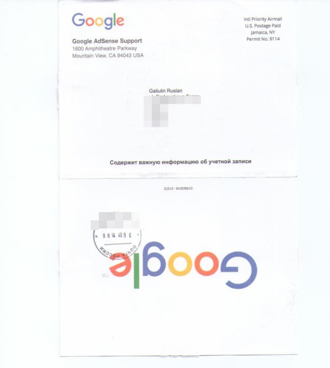 Как получить PIN-код Google Adsense если письмо долго идет