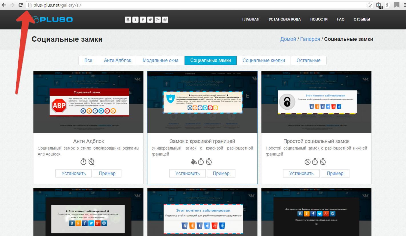 Социальный замок бесплатно для сайта Joomla и Wordpress. Как меня кинули