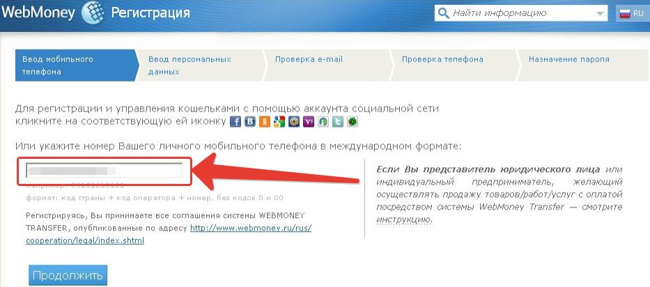 Страница регистрации вебмани