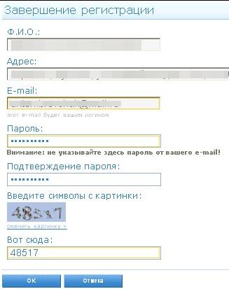 завершение регистрации вебмани кошелька