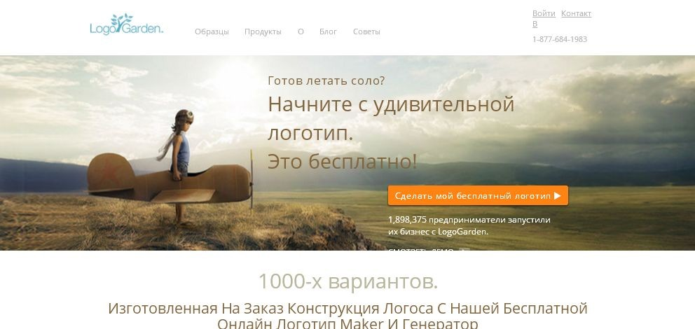 Конструктор логотипов онлайн: бесплатные сервисы