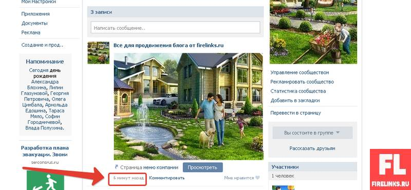 Как сделать красивое меню для группы ВКонтакте