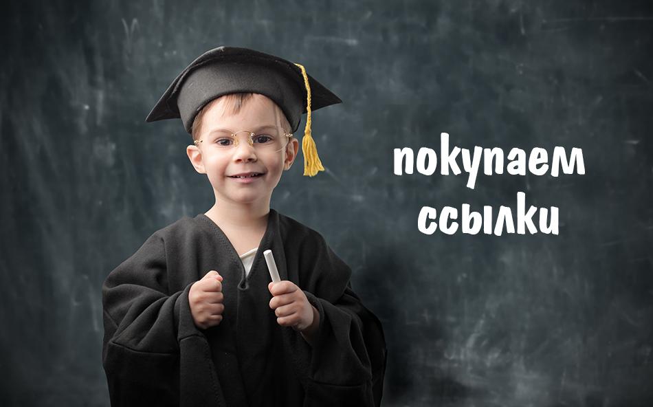 Покупка ссылок для раскрутки сайта в Яндексе и Google
