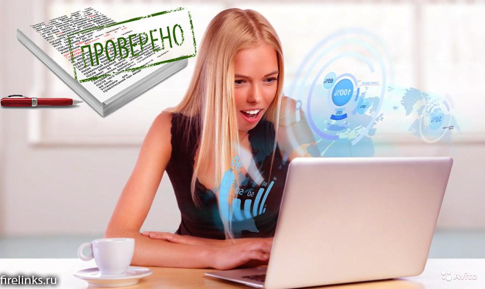 Проверка орфографии и пунктуации онлайн исправление ошибок в тексте