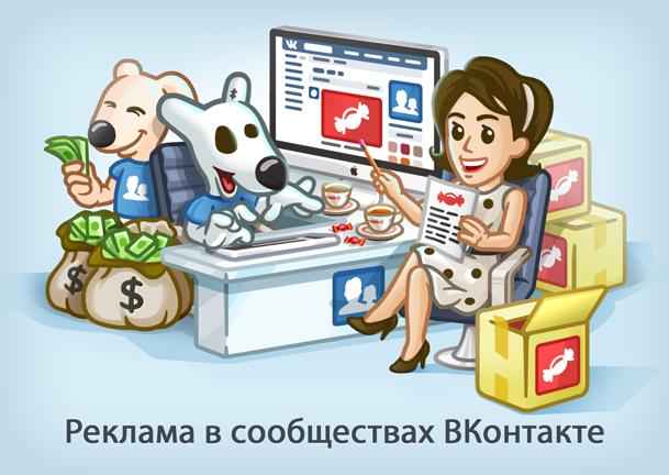 Раскрутка группы в ВК бесплатно: методы продвижения группы ВКонтакте