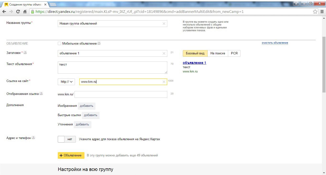 Вход в личный кабинет Яндекс Директ и настройка Яндекс Директ своими руками