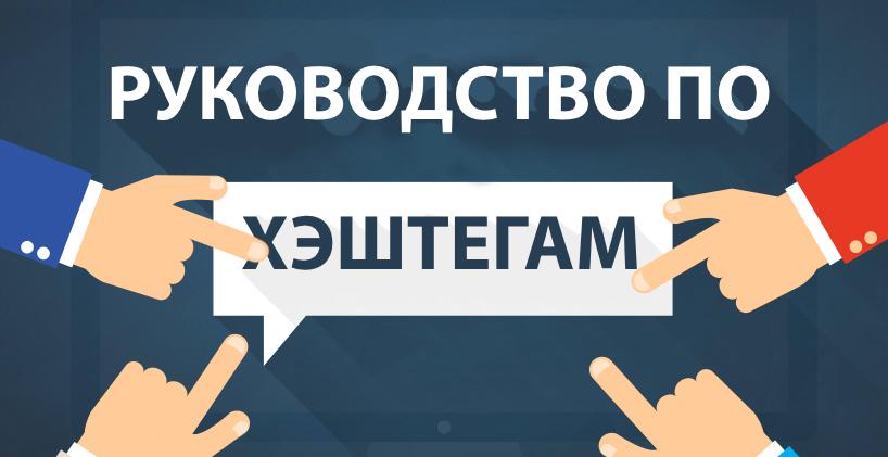 Самые популярные хештеги в инстаграме 2017