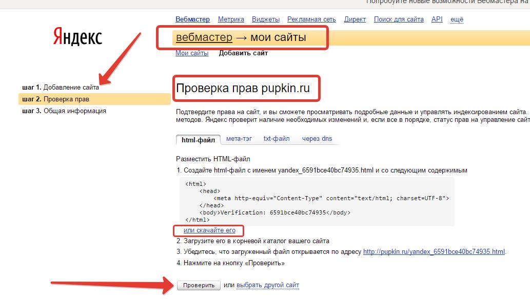 Добавить сайт в поиск Яндекса
