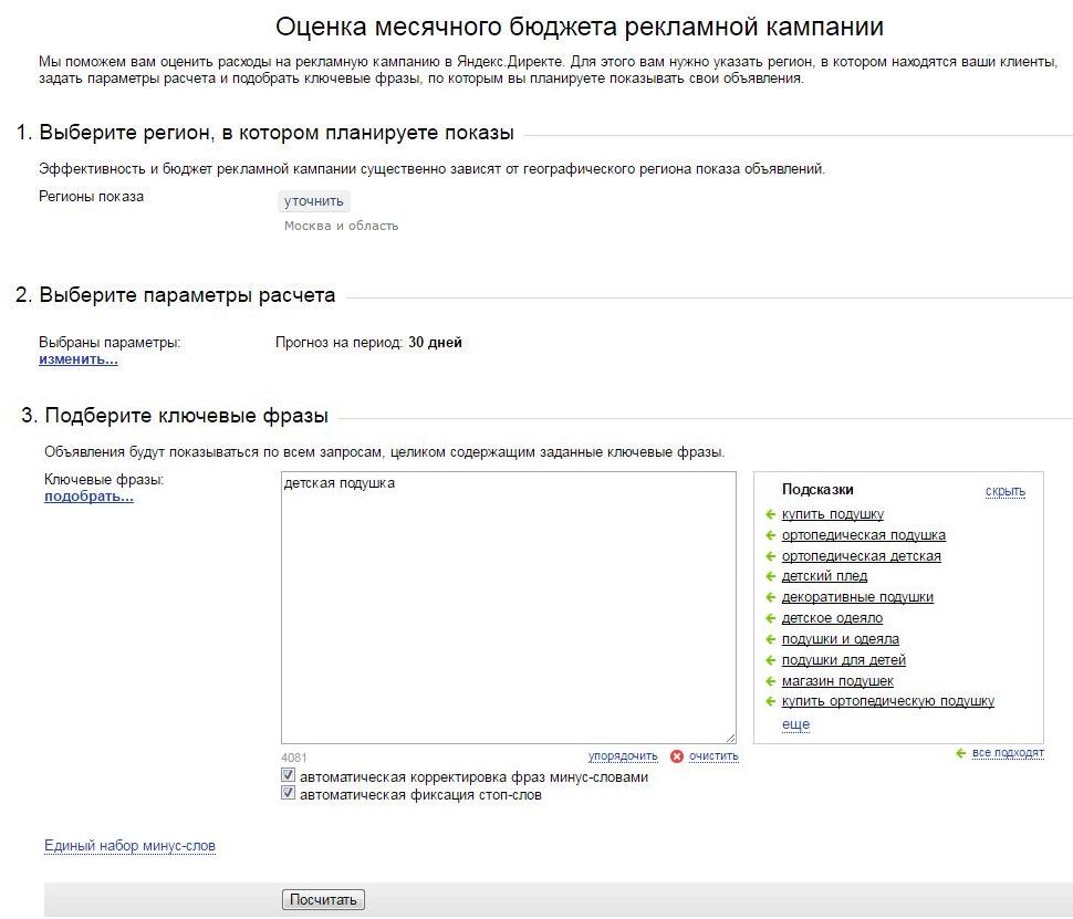 Как настроить Яндекс Директ самостоятельно: подбор ключевых слов