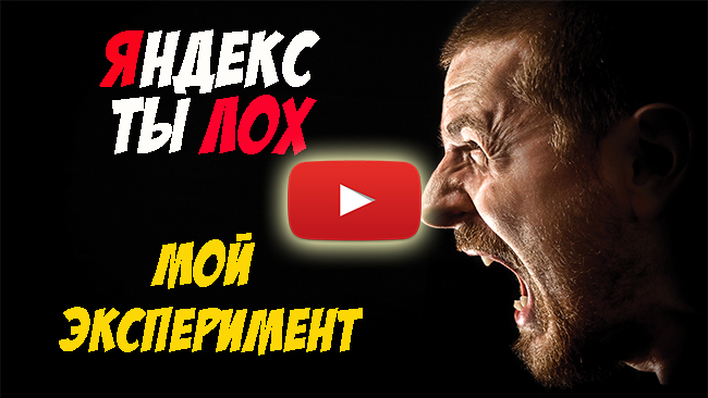 Яндекс лох и этим все сказано