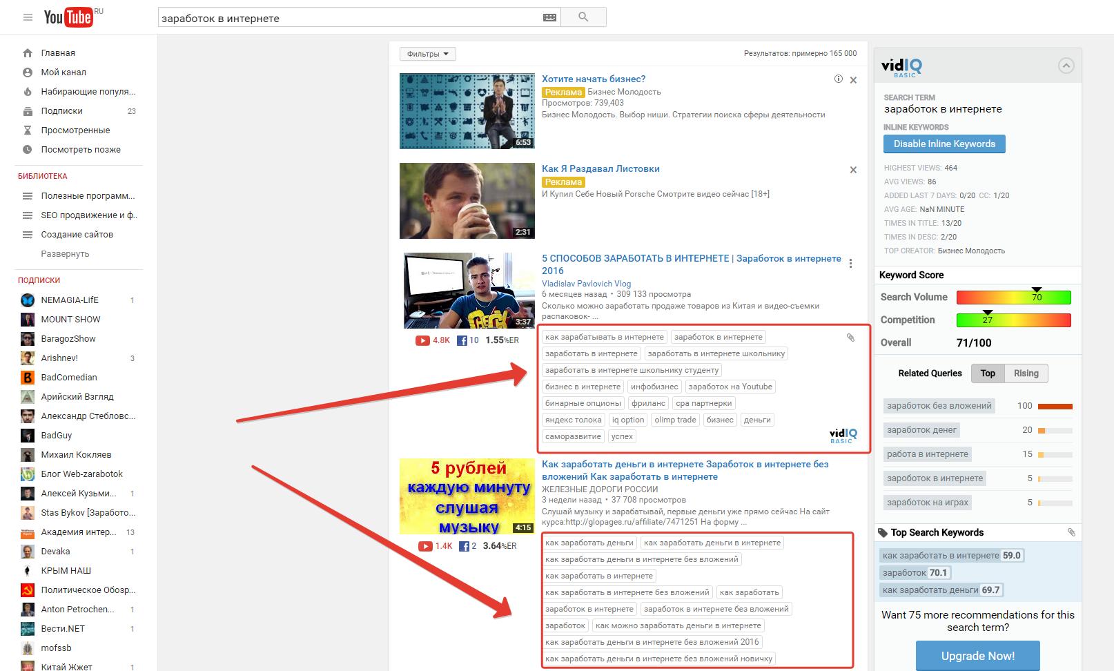Список тегов для Ютуба: как получить для своего видео
