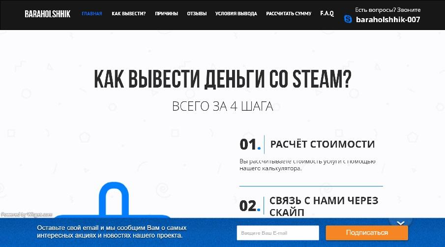 Вывод денег из Steam