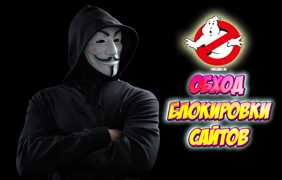 Анонимайзер хамелеон для любого сайта