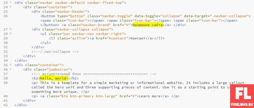 Меняем текст в коде html
