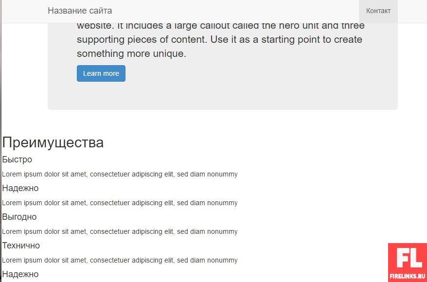 Создание Лендинг пейдж: примеры + коды готовых страниц