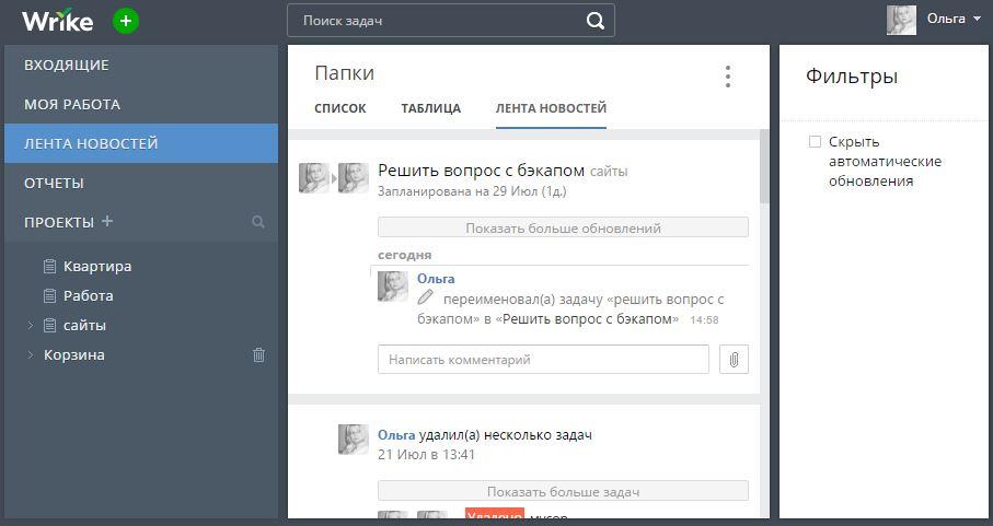 Проект менеджмент вместе с Wrike: обзор системы управления проектами