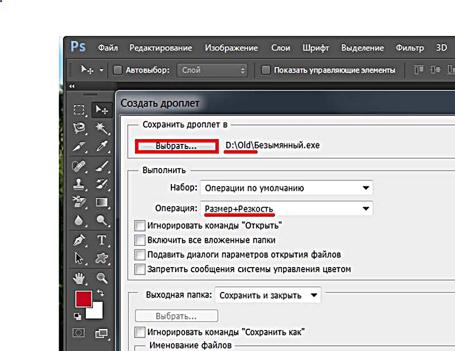 Пакетная обработка фотографий в фотошопе cs6