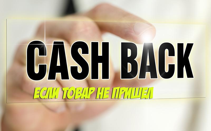 Как вернуть деньги с алиэкспресс если товар не пришел