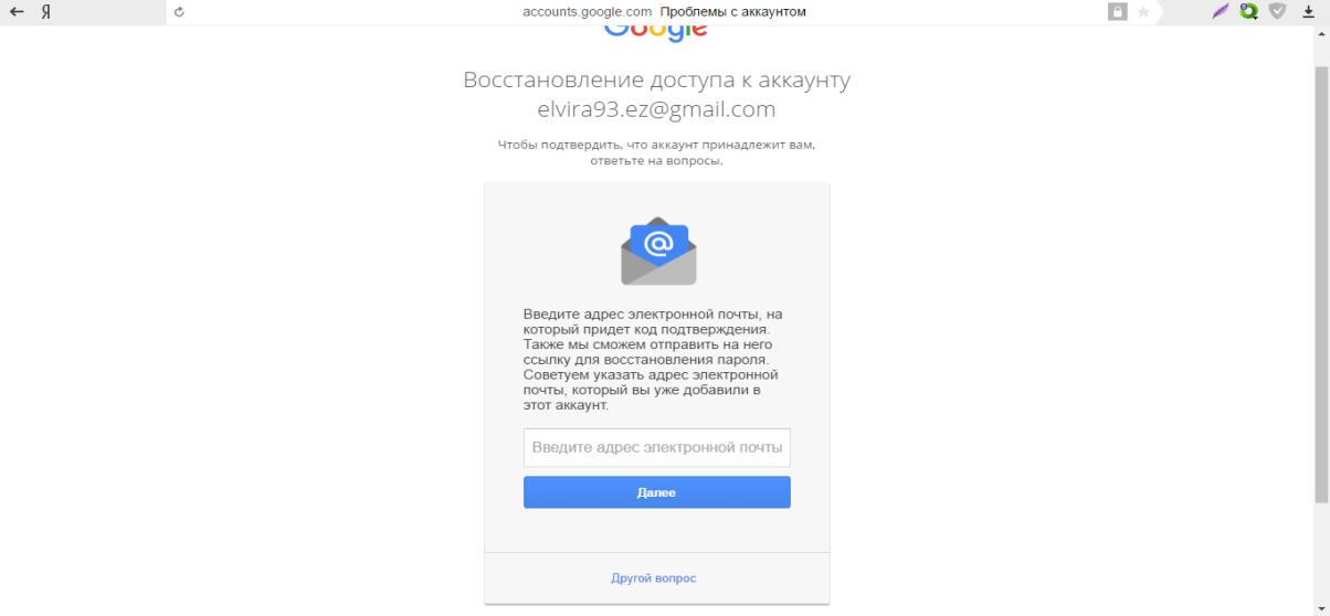 Как восстановить аккаунт гугл на андроиде если забыл пароль