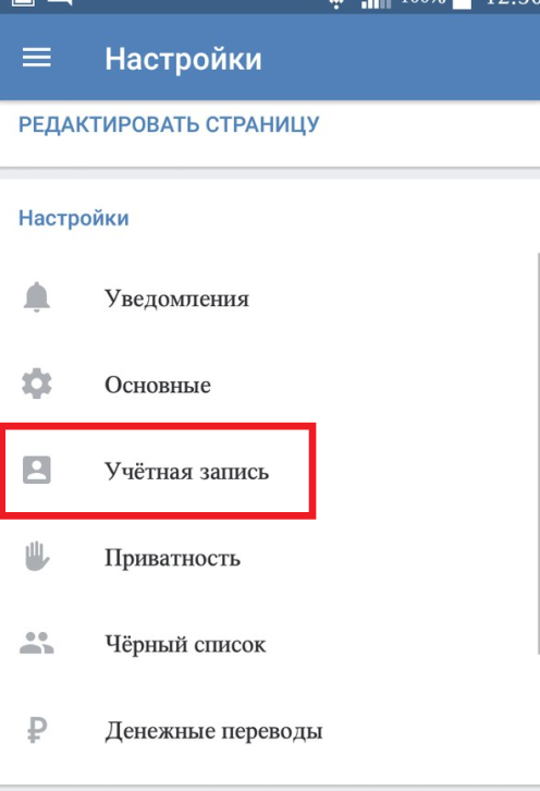 Как найти человека по номеру телефона в соц.сетях