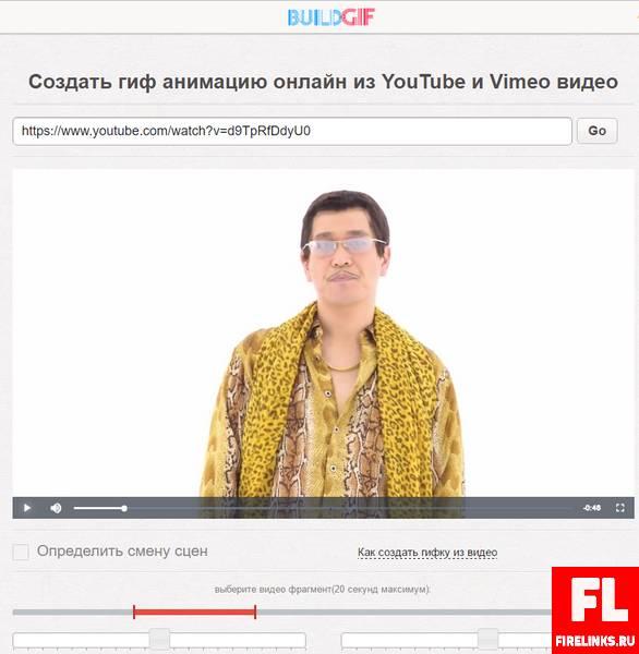 Как сделать гиф из видео онлайн? Как конвертировать видео в гиф картинку