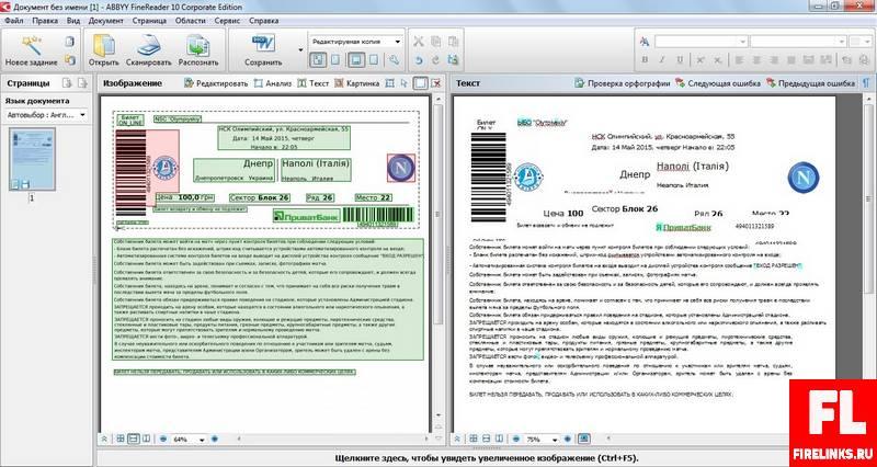 Редактирование текста в pdf файле