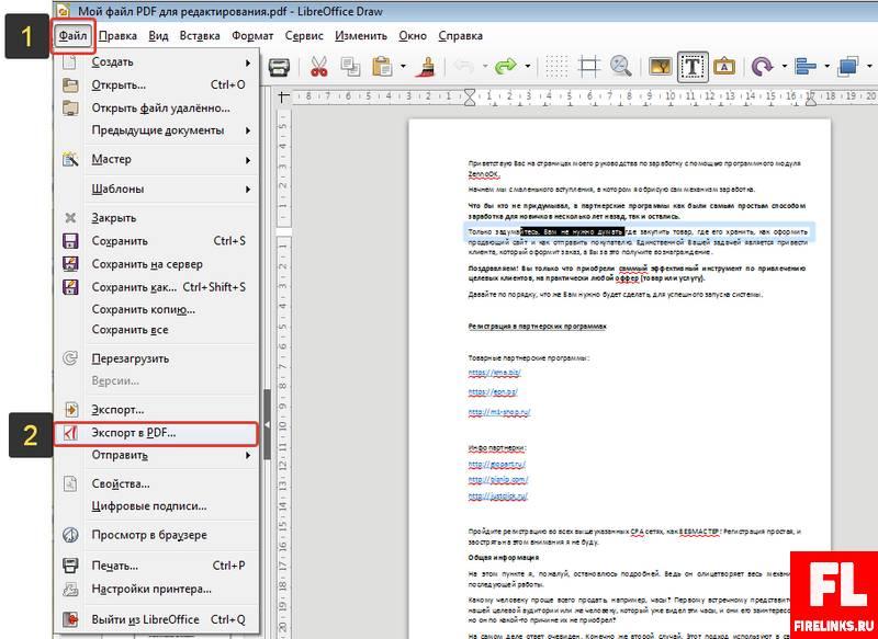 Как отредактировать текст в pdf файле: пошаговая инструкция
