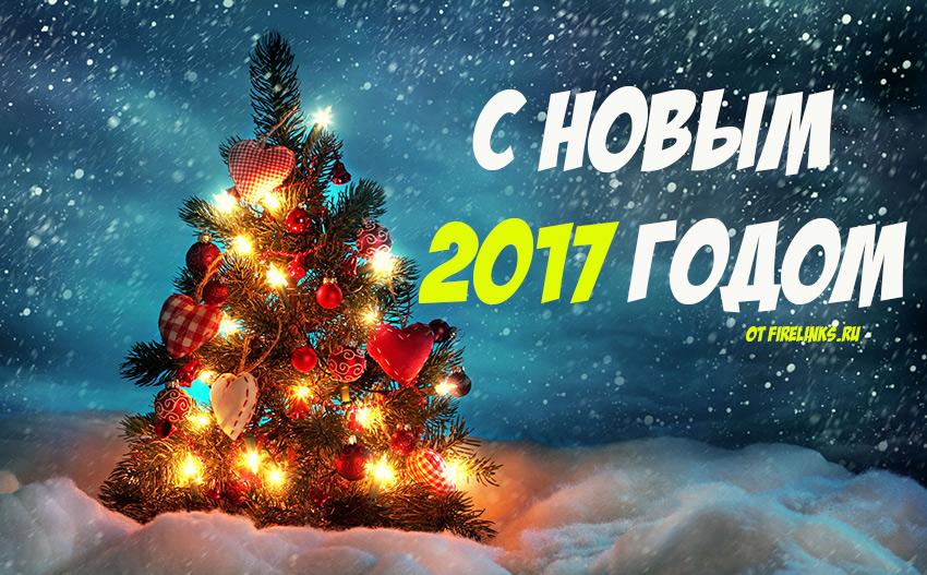 Поздравление с 2017 годом и подведение итогов работы ...