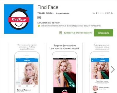 Как найти человека по фотографии в социальных сетях