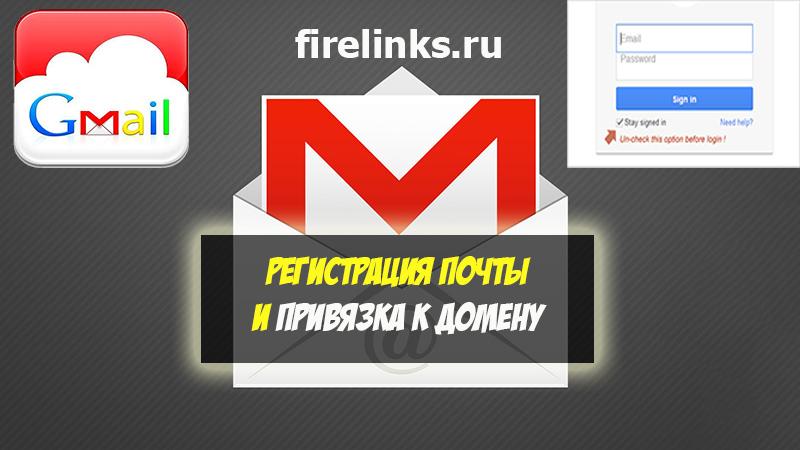 Завести почту на gmail.com: регистрация и привязка к домену