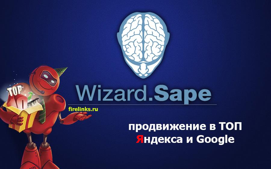 Wizard.Sape (SeoWizard.ru): система самостоятельного продвижения сайтов в ТОП