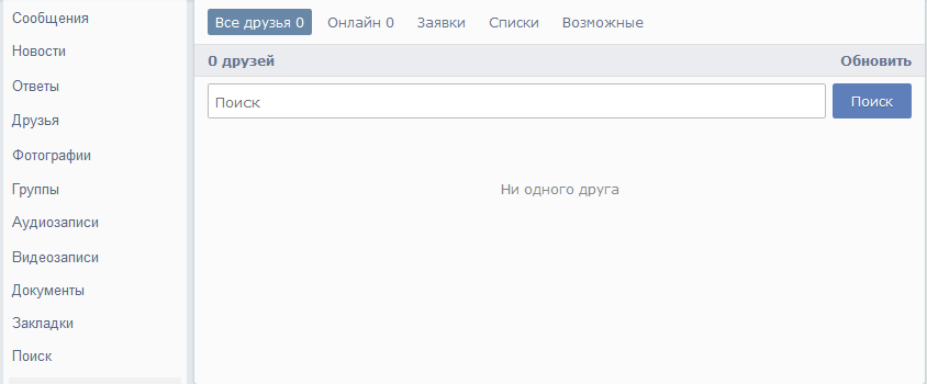 Apidog.ru в контакте для компьютера и как им пользоваться