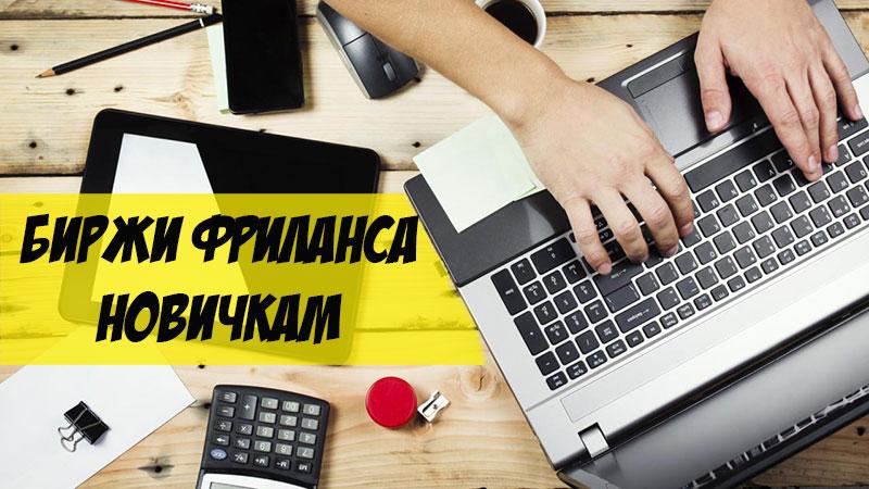 Биржа фриланса для новичков и список лучших сервисов удаленной работы для начинающих фрилансеров