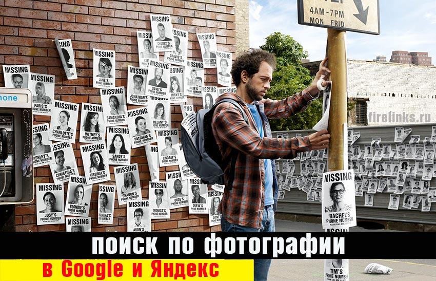 Поиск по фото Гугл и Яндекс и как работает сам алгоритм поиска по фотографии