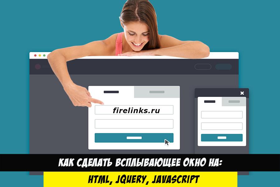 Как сделать всплывающее окно для сайта на html, jquery, javascript или плагином