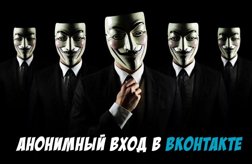 Как сделать невидимой страницу в контакте. Как быть невидимым во ВКонтакте
