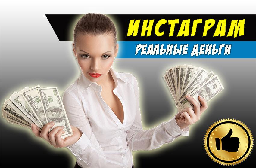 Как заработать в инстаграм реальные деньги на рекламе и лайках