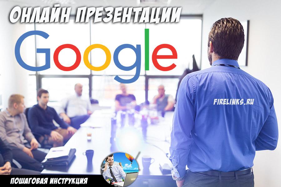 Гугл презентации онлайн: как создать, отредактировать и сохранять готовую презентацию