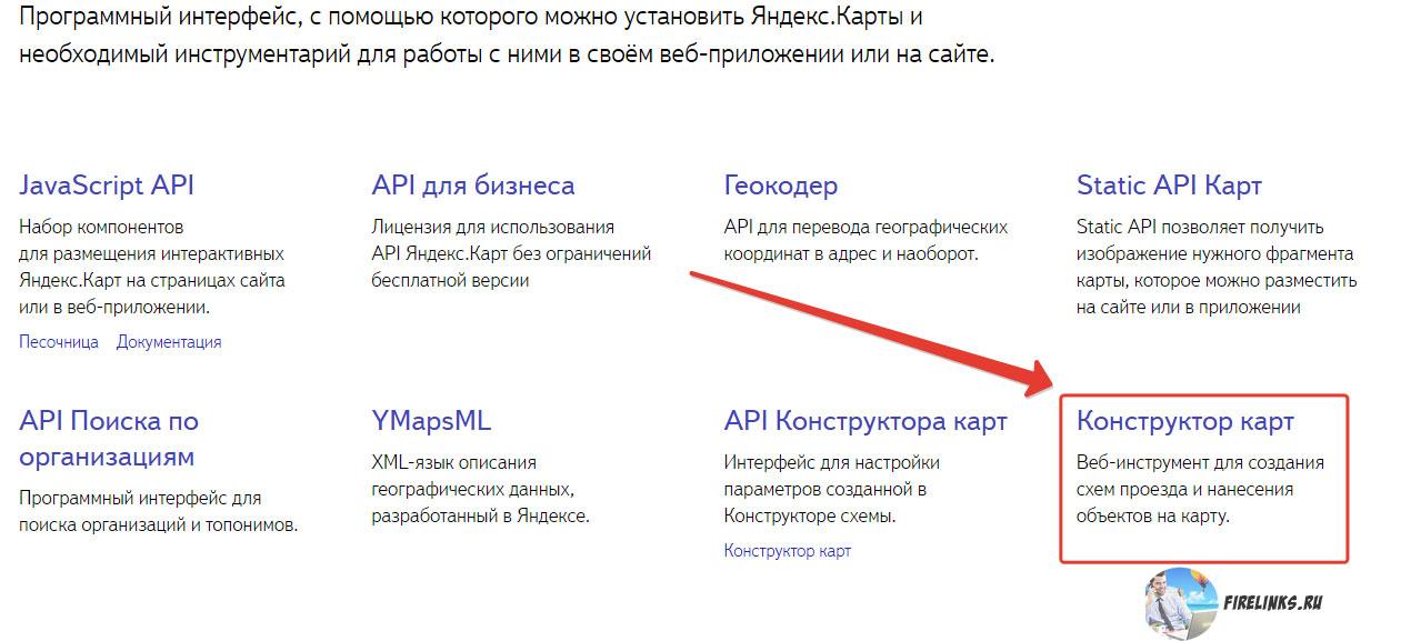 Яндекс карта для сайта: создаем и вставляем с помощью конструктора карт и API библиотек