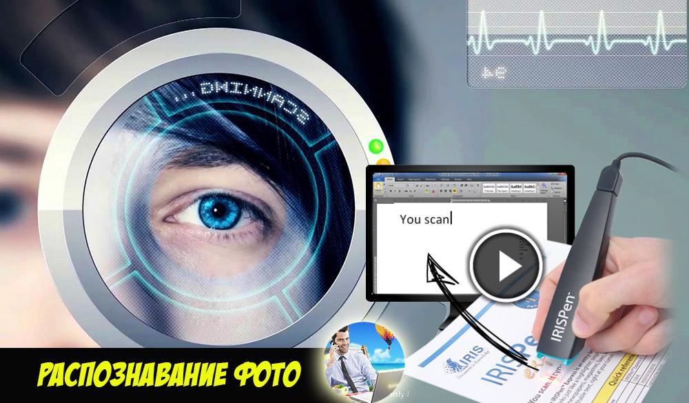 Программы для распознавания текста с фото, сканера, документов и прочих картинок через онлайн сервисы и локальные программы
