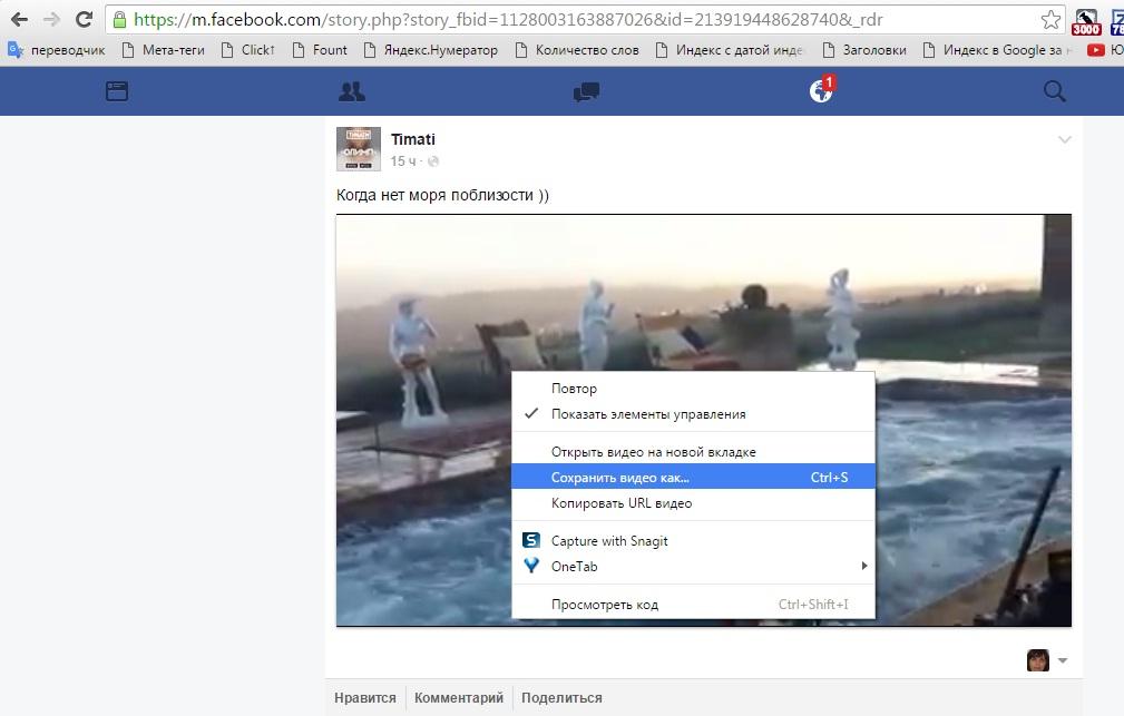 Cкачать видео с фейсбук на компьютер или телефон