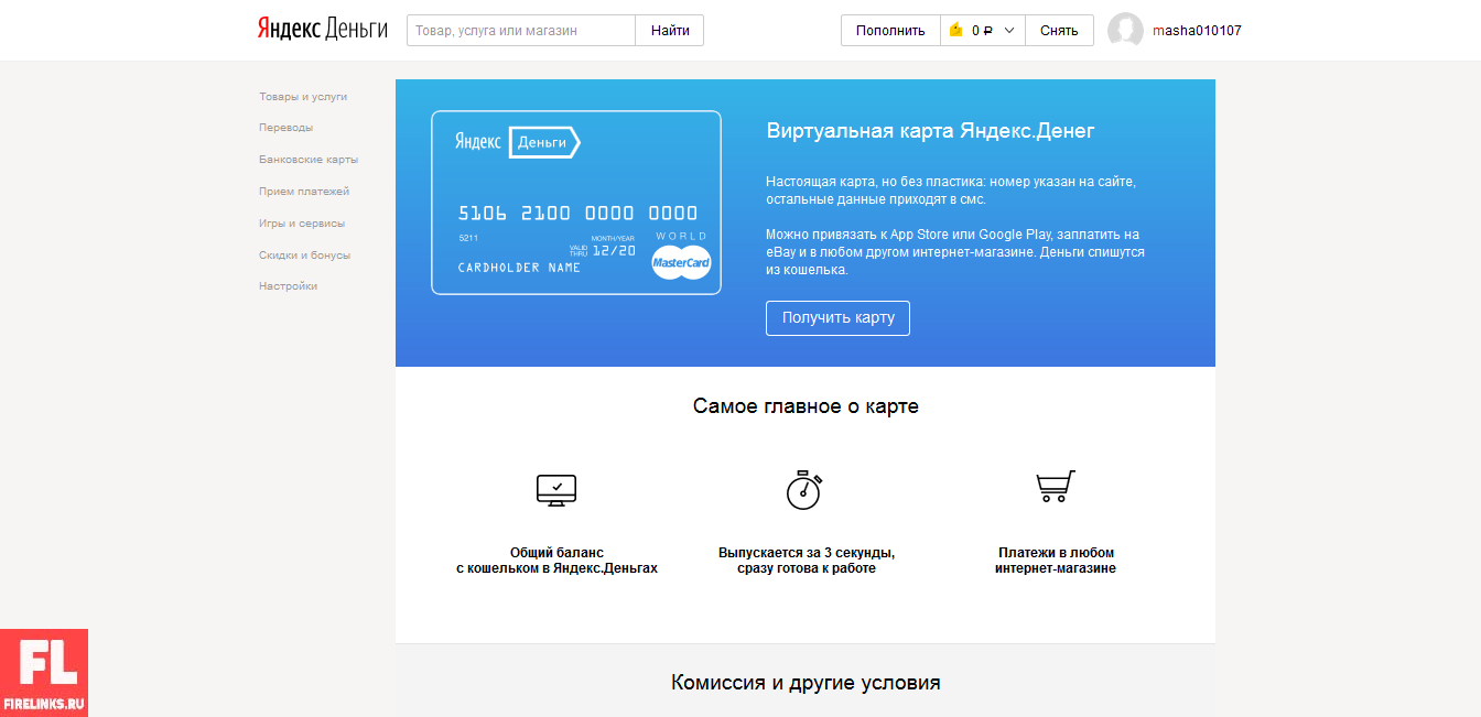 Как зарегистрироваться в Яндекс деньги и создать самому электронный кошелек с помощью компьютера