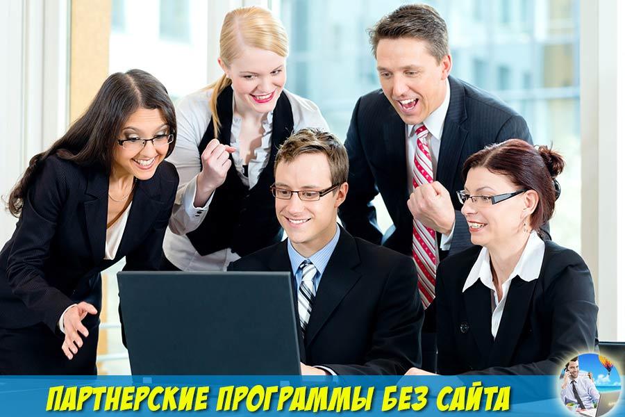 Заработок на партнерках без сайта: ТОП-20 партнерских программ