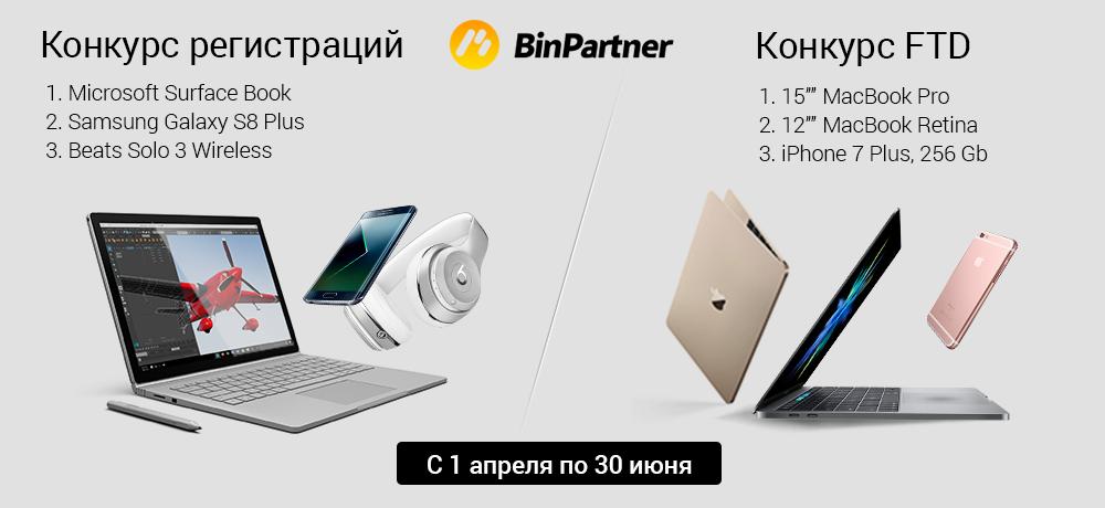 Мега-конкурс от партнерской программы BinPartner: Макбуки, Гаджеты или 400$ в розыгрыше