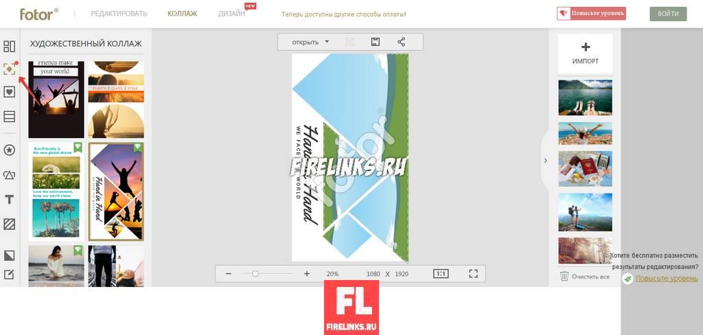 Фотоколлаж: создать бесплатно онлайн из нескольких фотографий в популярных сервисах с готовым примером